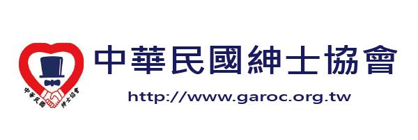 中華民國紳士協會