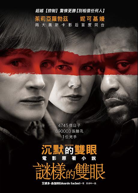 《沉默的雙眼》電影原著小說:謎樣的雙眼【電影書衣限量珍藏版】預告 預購 演員