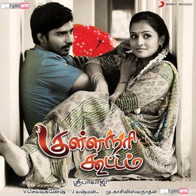 Watch Kullanari Koottam (2011) Tamil Movie Online