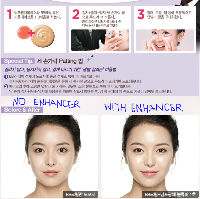 До и после применения усилителя BB-крема