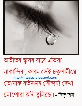 Assamese love and life quotes assamese motivational love and life quotes altavistaventures Choice Image