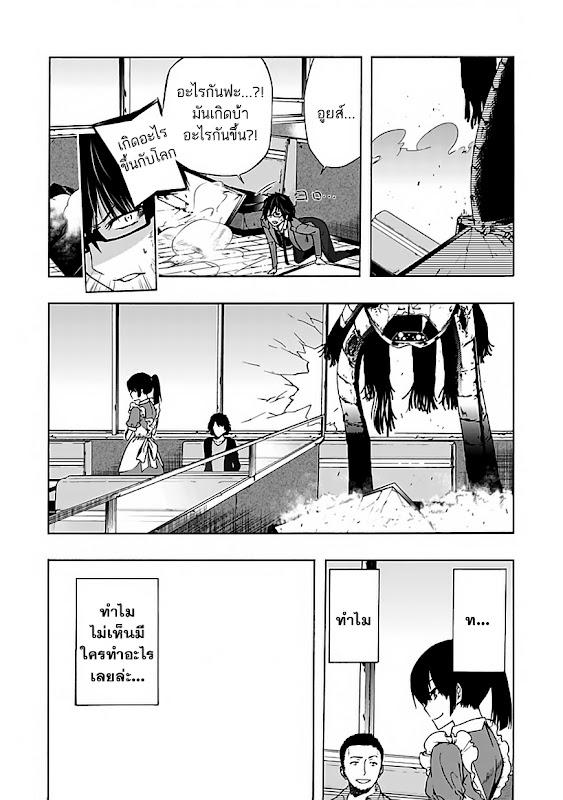 อ่านการ์ตูน Kamimura Yuuka Wa Kou Itta 3 ภาพที่ 38