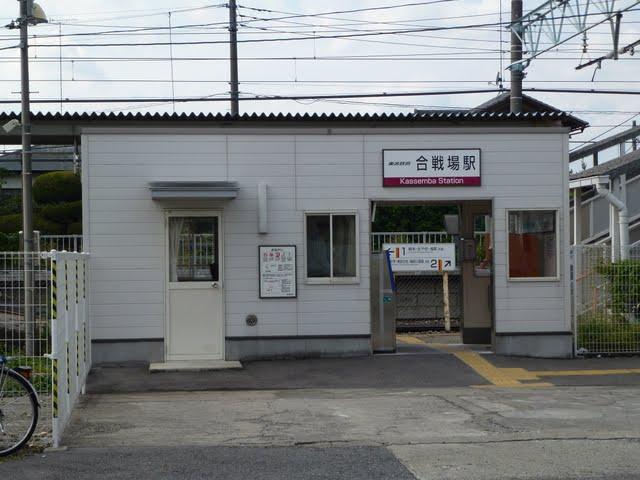 東武日光線 合戦場駅舎