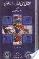 http://books.google.com.pk/books?id=-RFbAgAAQBAJ&lpg=PA4&pg=PA4#v=onepage&q&f=false