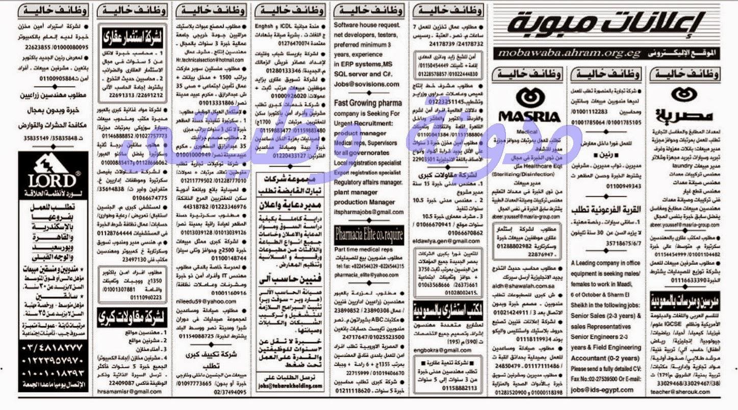 الأعلانات المبوبة من جريدة الاهرام ...