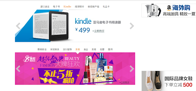 eCommerce websites in China-amazon