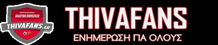 Thivafans.gr - Η αθλητική ενημέρωση στην Θήβα