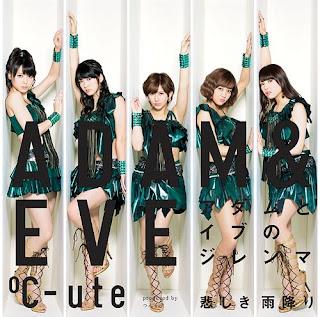 Cute - Kanashiki Amefuri 悲しき雨降り / Adam to Eve no Dilemma アダムとイブのジレンマ