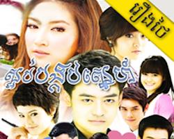 [ Movies ] Sa-Ob Bangkob Sne - Khmer Movies, Thai - Khmer, Series Movies