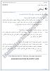 neki-question-answers-sindhi-notes-for-class-9th