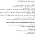 مسابقات التوظيف لولاية وهران من موقع الوظيف العمومي ليوم 04-01-2015