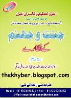 Jannat aur Jahannam k Nazarey books free download