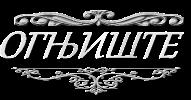 Роштиљ из Лесковац - ОГЊИШТЕ