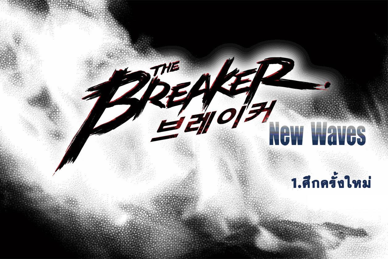 อ่านการ์ตูน The Breaker New Waves 01 ภาพที่ 6