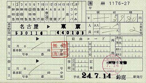 伊勢鉄道 鈴鹿駅発行 料金補充券による自由席特急券