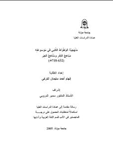 منهجية الوطواط الكتبي في موسوعته - مباهج الفكر ومناهج العبر - رسالة علمية