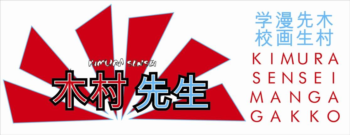 Kimura Sensei Manga Gakko