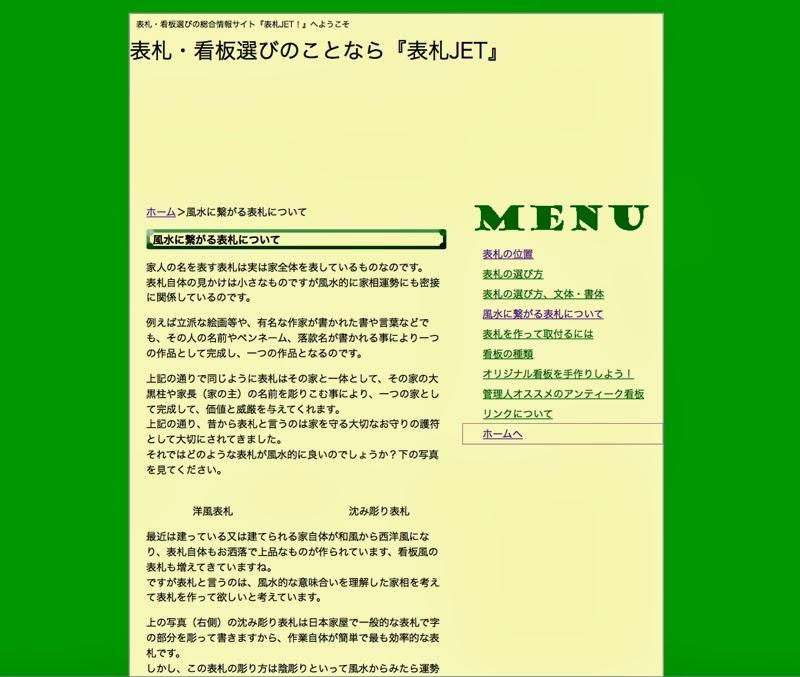 表札・看板情報サイト『表札JET!』