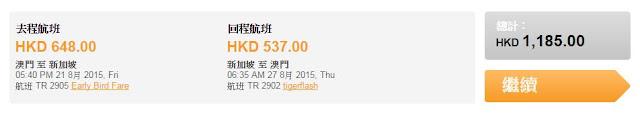 Tigerair 虎航澳門出發新加坡來回機位 HK$849,連稅HK$1,185