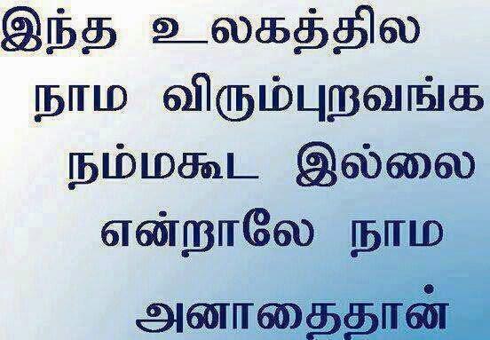 Naam Virumbuvathu - Like Quotes in tamil