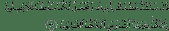 Surat Al Qashash ayat 35