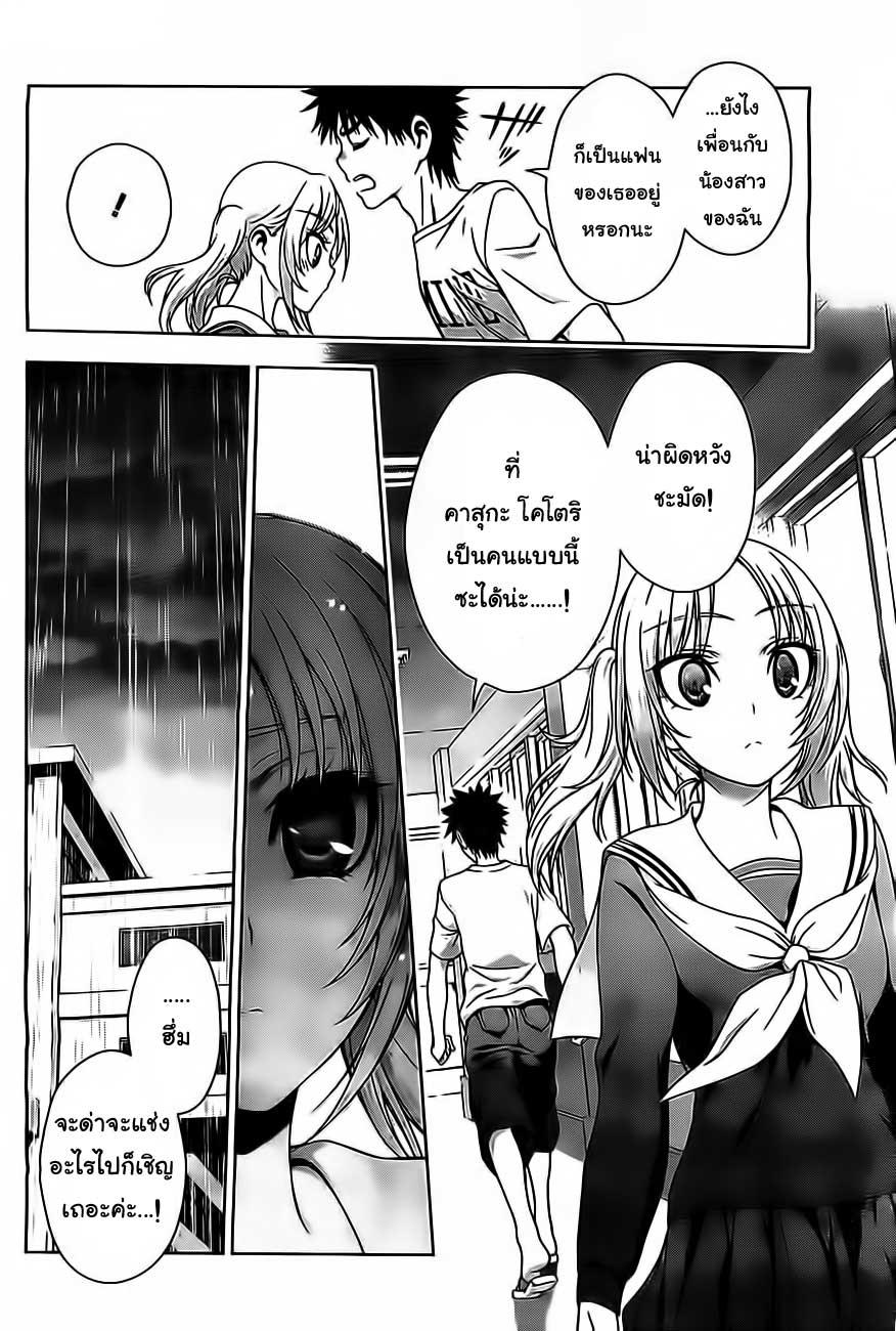 อ่านการ์ตูน Koisome Momiji 18 ภาพที่ 13