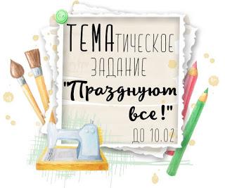АТС Празднуют все! 10/02