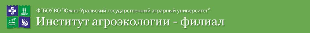 Институт агроэкологии - филиал ЮУрГАУ
