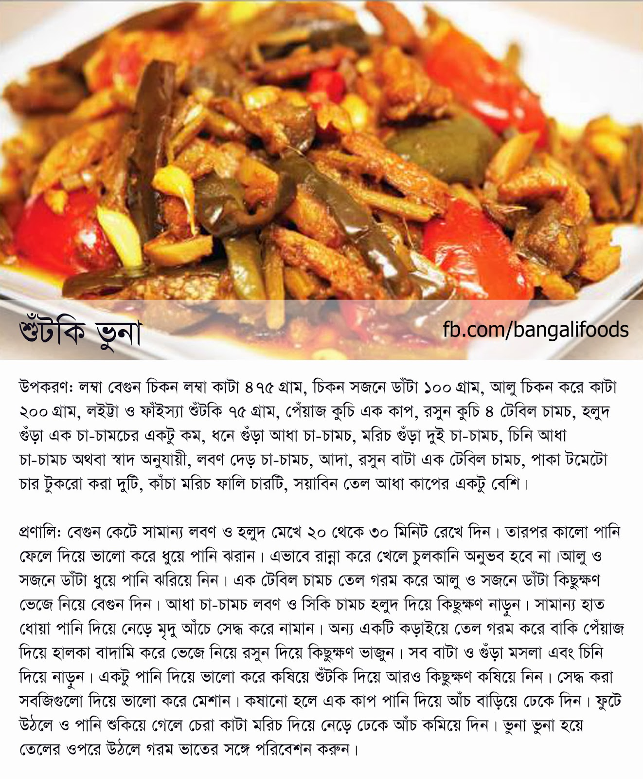 Bangali foods some bangali dried fish recipe shutki recipe dried fish recipe shutki bhuna forumfinder Choice Image