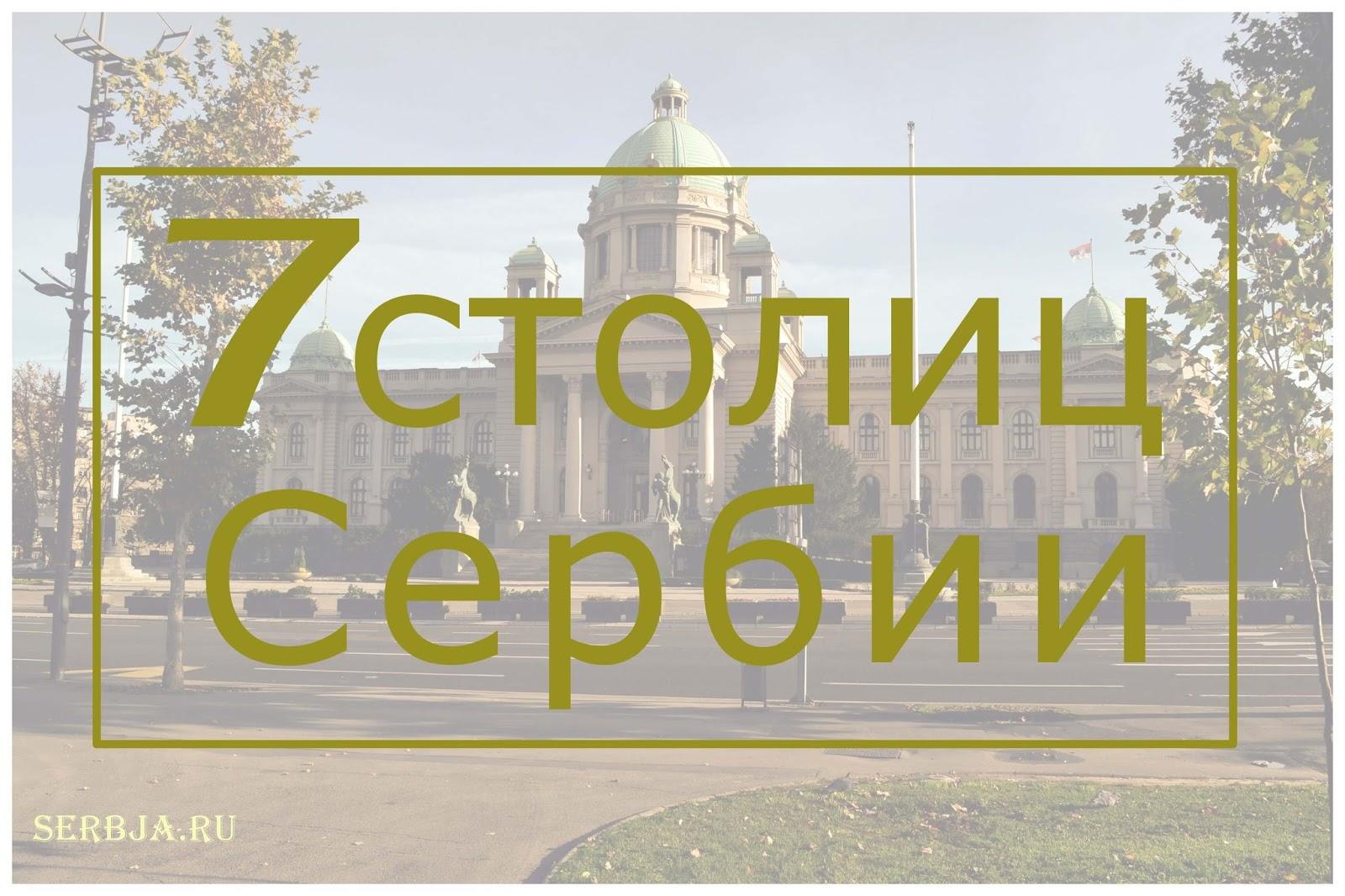 столицы Сербии