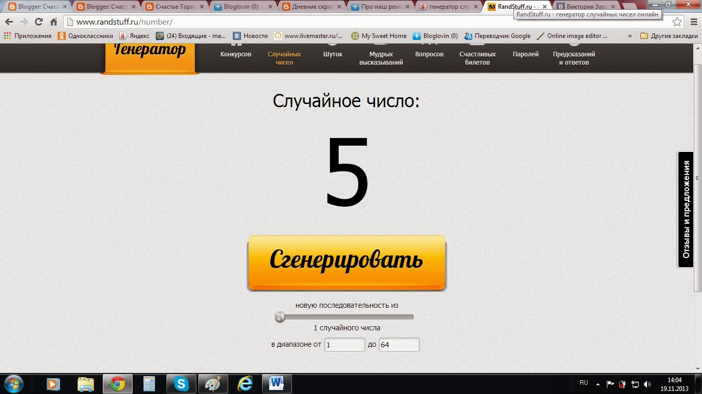 Бездепозитный бонус на онлайн рулетку