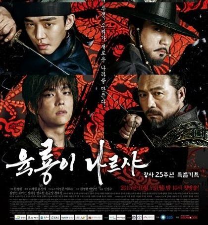Biodata Pemain Drama Korea Six Flaying Dragon