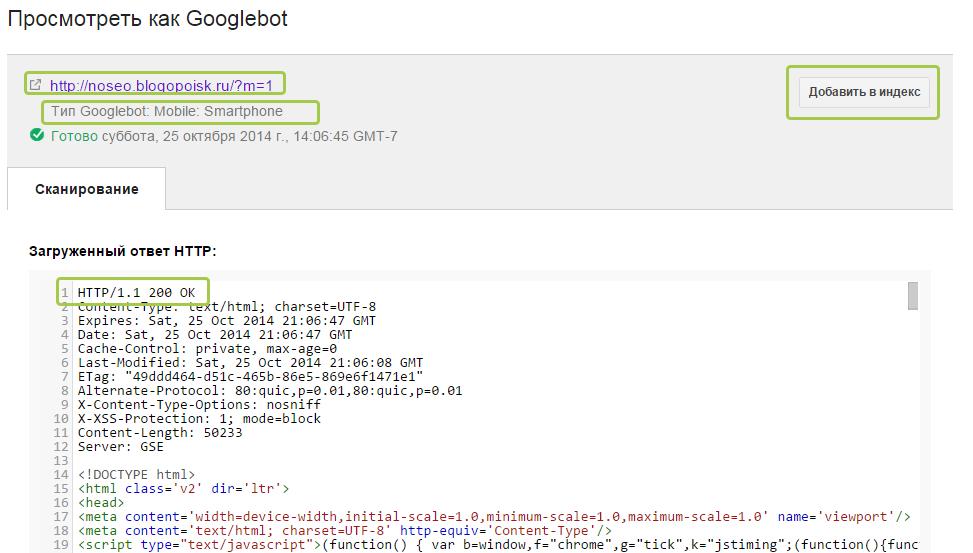 Посмотреть как Googlebot - исходная страница сайта
