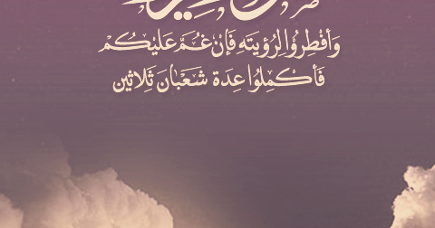 حمل وشاهد مجموعة ادعيه واحاديث رمضانيه مصوره بحجم 2 ميجا بايت رابط مباشر