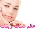 الالتهابات النسائية علاج الافرازات المهبلية والحكة اسباب افرازات المهبل البيضاء عند البنات