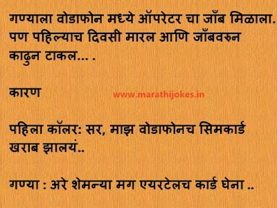 marathi call center jokes