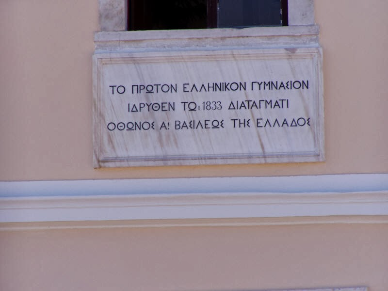 ΝΑΥΠΛΙΟ - ΔΗΜΑΡΧΕΙΟ