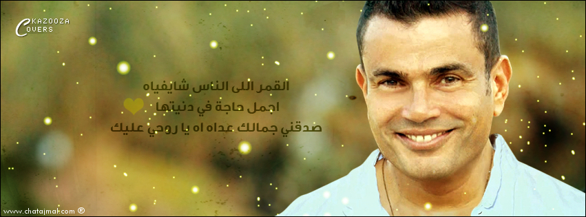 3ndy so2'al amr diab ^_*