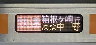 快速 箱根ヶ崎行きE233系側面行先