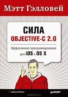 книга «Сила Objective-C 2.0. Эффективное программирование для iOS и OS X»