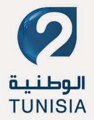 شاهد قناة الوطنية التونسية 2 بث مباشر اون لاين
