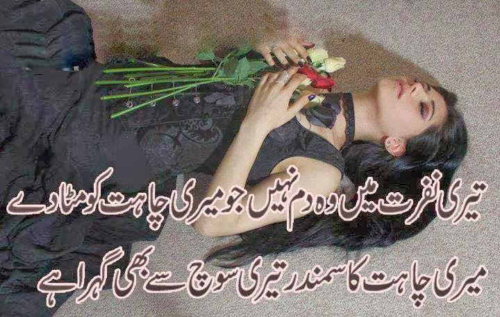 Mix Poetry Collection: Very amaizing romantic and lovely urdu poetry