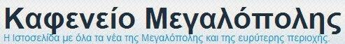 http://kafeneio-megalopolis.gr/