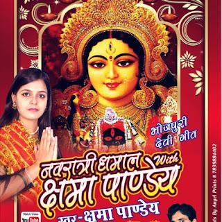 Navratri Dhamaal