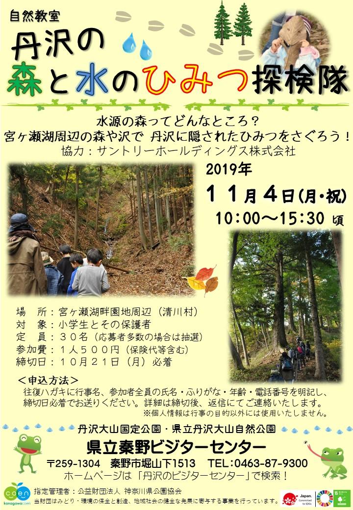 自然教室「丹沢の森と水のひみつ探検隊」申込受付中!