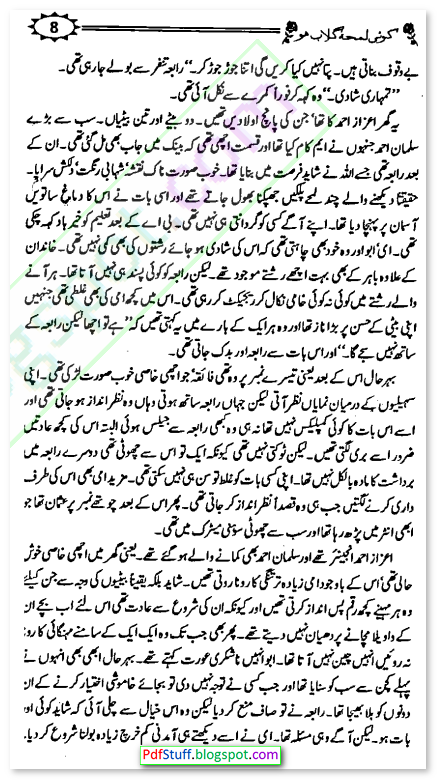 Sample page 2 of Koi Lamha Gulab Ho by Nighat Abdullah