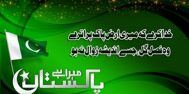 Send quick free sms. Urdu sms collection. Wallpapers. Poetry, online data entry job,