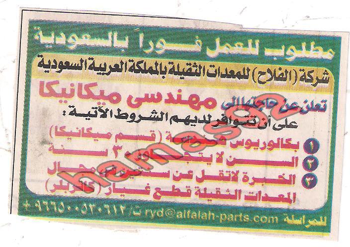شركة الفلاح للمعدات الثقيلة , السعودية Picture+004