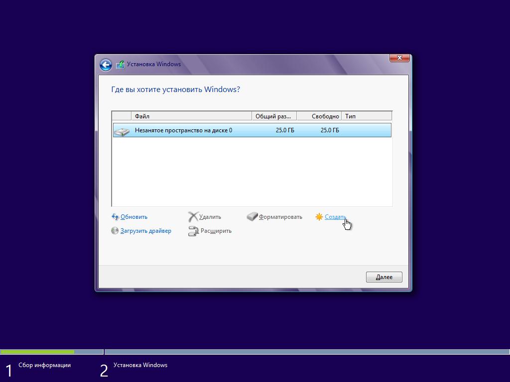 09_Установка Windows 8 - Создание раздела.png