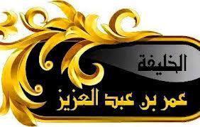 عمر ابن عبد العزيز يبكي و لا يستطيع الكلام و السبب ؟؟؟؟